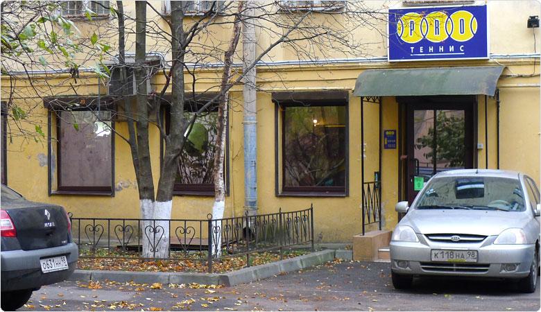 Товары для  тенниса в Санкт-Петербурге.