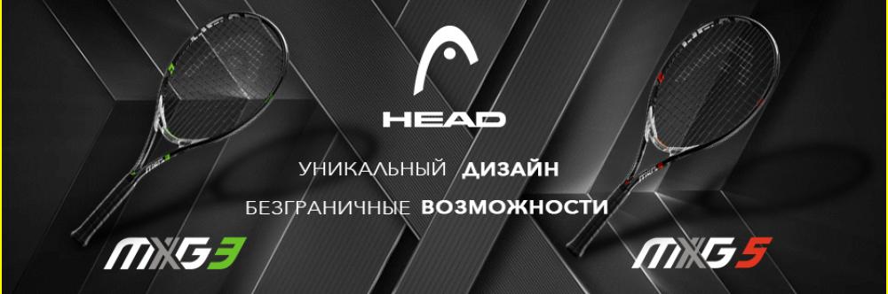 Head_MXG